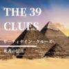 【サーティーナイン・クルーズ】39の手がかりを探す謎のレース、その4。今度はエジプ