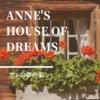 【アンの夢の家】赤毛のアンシリーズ五冊目。ギルバートと結婚したアンの物語【赤毛の