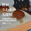 【そして五人がいなくなる】名探偵VS伯爵。とぼけた名探偵のシリーズ第1巻【名探偵夢