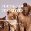 【こねこのトムのおはなし】やんちゃな子猫たちの大騒動。猫好きさんにおすすめの古典