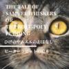 【ひげのサムエルのおはなし】猫がねずみに襲われる? とぼけた子猫とねずみの絵本で