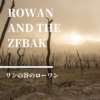 【ローワンとゼバックの黒い影】さらわれた妹を救い出す長い旅。一族のルーツを知る第