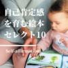 【うちで過ごそう】【自己肯定感を高める絵本】読み聞かせで、子どもの自己肯定感を高
