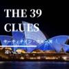 【サーティーナイン・クルーズ】39のてがかりを集め世界中を旅するアドベンチャー。第