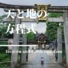 【天と地の方程式】黄泉の世界と戦う神の使者。古事記を題材にした和ファンタジー第1