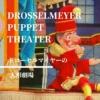 【ドローセルマイアーの人形劇場】ある日、運命がノックする。人生の分かれ道にどう選