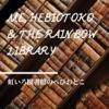 【虹いろ図書館のへびおとこ】不登校の少女が出会った古い図書館。背中を押してくれる