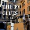 【サーティーナイン・クルーズ】39のてがかりを集め秘密の遺産を手に入れるアドベンチ