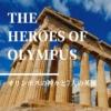 【オリンポスの神々と7人の英雄】「パーシー・ジャクソンとオリンポスの神々シーズン