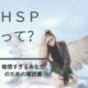 【HSP】HSC・HSPって何?5人に1人存在する、ひといちばい敏感な子 - マジ